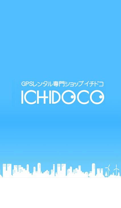 GPSレンタルのICHIDOCO